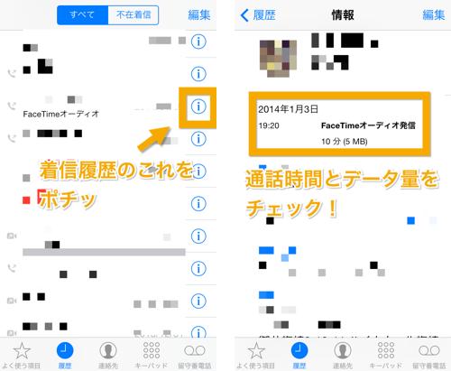 FaceTimeオーディオ データ量と通話時間の確認