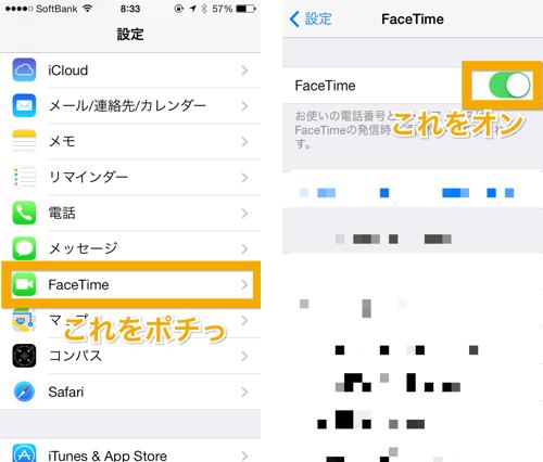 FaceTimeオーディオ 設定からFaceTimeをオンにする