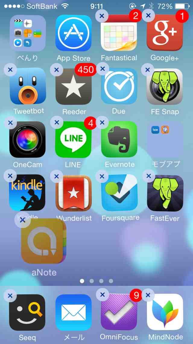 アプリの整理