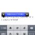 【iPhone5】写真をメールに添付(挿入)する一番簡単な方法があった!