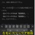 【iPhoneのニクイ小技】意外としらない?!日本語キーパッドで『括弧』が入力できるように!